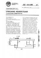 Патент 1411392 Машина для устройства фундаментов