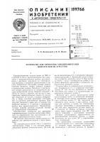 Патент 189766 Патент ссср  189766