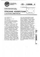 Патент 1163039 Скважинный штанговый насос