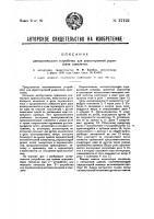 Патент 27122 Автоматическое устройство для двухсторонней радиосвязи самолетов