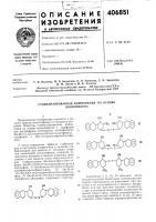 Патент 406851 Стабилизированная композиция полиэтилена