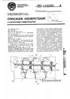 Линия для изготовления древесностружечных плит