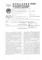 Патент 191274 Воздухоочиститель