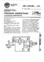 Патент 1542198 Устройство контроля расходомера