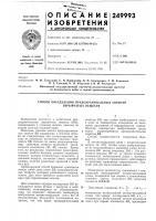 Патент 249993 Способ определения предохранительных свойств взрывчатых веществ