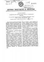 Патент 33571 Устройство для автоматической записи в станционном журнале