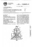 Патент 1743639 Устройство для измельчения материалов