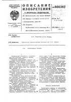 Патент 666382 Барботажная горелка