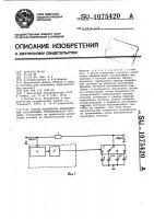 Патент 1075420 Способ подавления квадратурных составляющих периодического сигнала