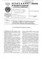 Патент 546455 Кантователь для сборки и сварки
