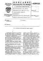 Патент 629125 Устройство для поштучной выдачи мешков