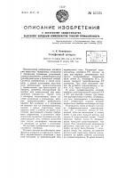 Патент 51535 Телефонный аппарат