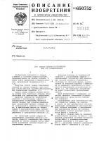 Патент 650752 Способ сварки и устройство для его осуществления