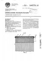 Патент 1640776 Сердечник магнитопровода электрической машины