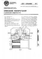 Патент 1283862 Электромагнитный коммутационный аппарат