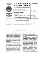 Патент 939866 Барботажная горелка