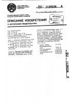 Патент 1129226 Смазочно-охлаждающая жидкость для механической обработки металлов