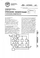 Патент 1478341 Устройство приема сигналов с угловой модуляцией