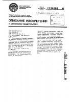 Патент 1134601 Способ выработки кожи для верха обуви
