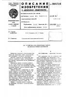 Патент 905724 Устройство для определения свойств высокоэластичных материалов
