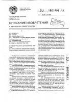 Патент 1801908 Перегружатель для сыпучих грузов
