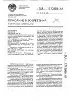 Патент 1713656 Способ флотации руд черных металлов