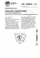 Патент 1259416 Статор электрической машины