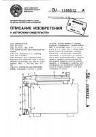 Патент 1188512 Устройство для измерения углов
