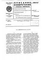 Патент 896767 Дифференциальная система