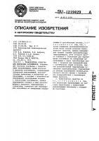 Патент 1219429 Транспортное средство для перевозки контейнеров