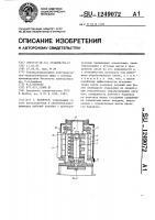 Патент 1249072 Делинтер