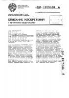 Патент 1078633 Приемное устройство