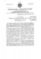Патент 51552 Устройство для прокладки бетонных труб в грунте