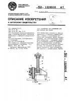 Патент 1324810 Устройство для совмещения кромок обечаек под сварку