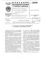 Патент 437151 Устройство для подвода формовочного потенциала к окисляемому образцу