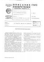 Патент 175272 Электрооптический модулятор