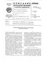Патент 209606 Лабораторный стенд для исследования процессов сварки