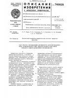 Патент 740828 Способ определения активности активированного угля, применяемого для очистки водно-спиртовых смесей в ликероводочном производстве