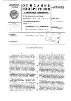 Патент 824453 Балансный смеситель