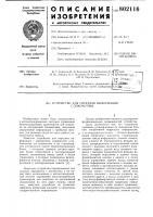 Патент 802116 Устройство для передачи информа-ции c локомотива