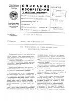 Патент 543755 Пробоотборник для отбора образцов торфа ненарушенной структуры