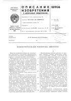 Патент 181906 Воздухоочиститель для транспортных двигателей