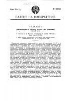 Патент 16613 Приспособление к ткацкому челноку для продевания уточной нити