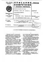 Патент 958556 Способ получения волокнистого полуфабриката