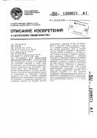 Патент 1389871 Установка для нанесения двухкомпонентных материалов