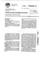 Патент 1756648 Способ нагнетания газа в жидкость