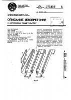 Патент 1075350 Разъемный магнитопровод электрической машины
