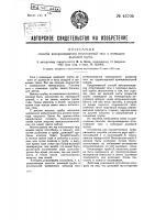 Патент 43705 Способ воспроизведения естественной тяги с помощью дымовой трубы