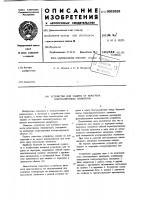 Патент 1003038 Устройство для защиты от перегрева контролируемых элементов