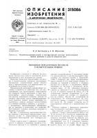 Патент 315086 Рычажный передаточный механизм к испытательной машнне